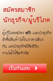 USANA Thailand สมัครสมาชิก